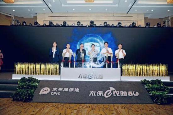 拥抱5G 中国太保发布e农险5.0