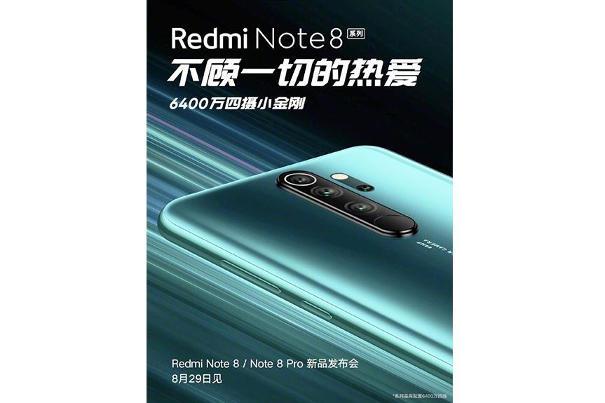 终于来了!6400万四摄 红米Note8确定发布