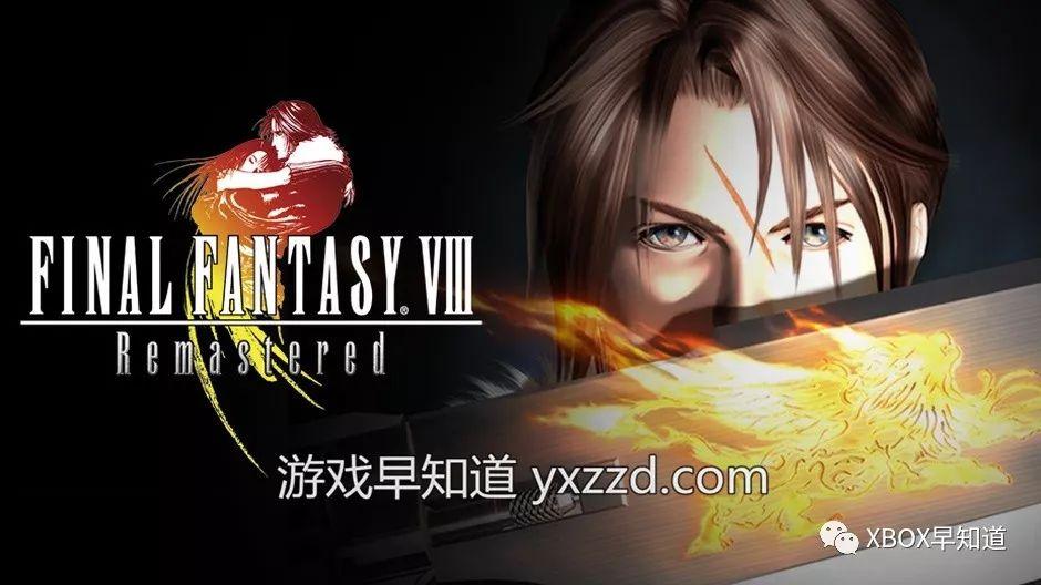 《最终幻想8重制版》将于9月3日登陆Xbox One 预购已开放