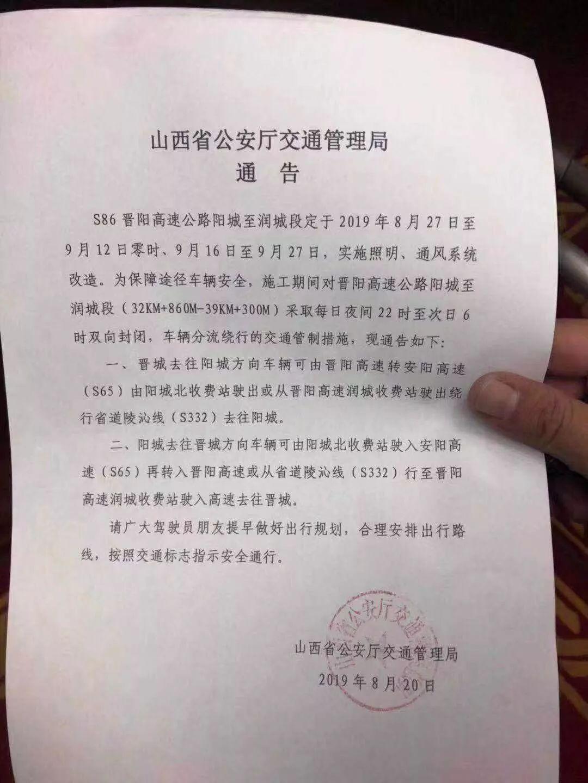 【扩散】晋阳高速这一段将暂时封闭!