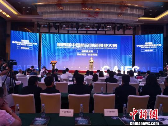第四屆中國航空創新創業大賽創新組10強出爐_新城