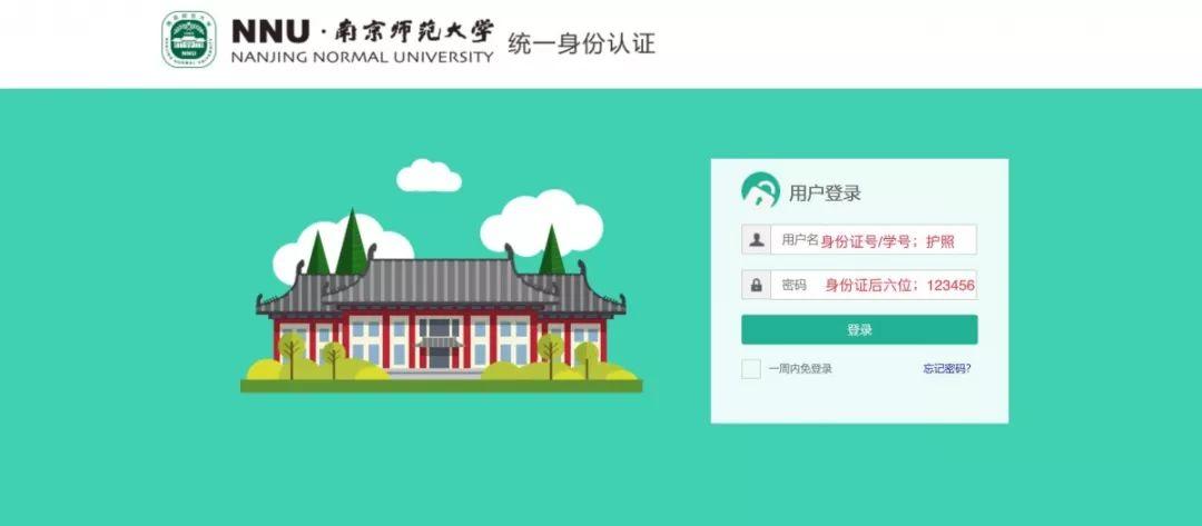 通知 | 南京师范大学2019级研究生新生入学须知