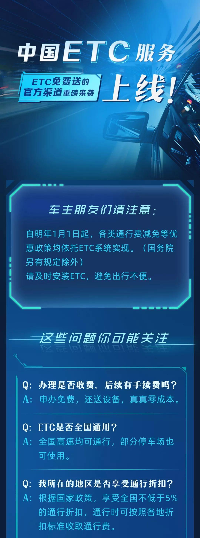 【关注】中国ETC服务平台正式上线运营 线上申请不用跑腿