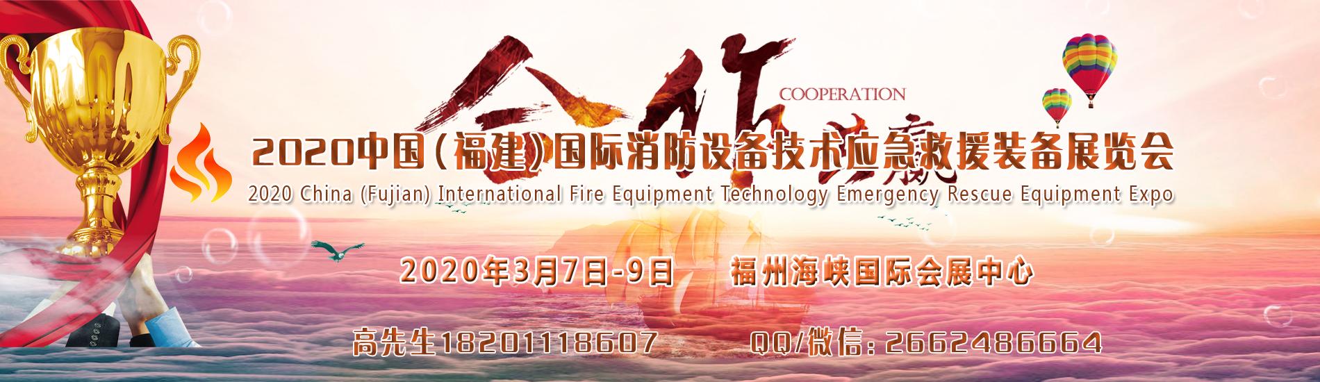 打造华东消防应急第一展2020年福建消防应急设备博览会三月福州举行