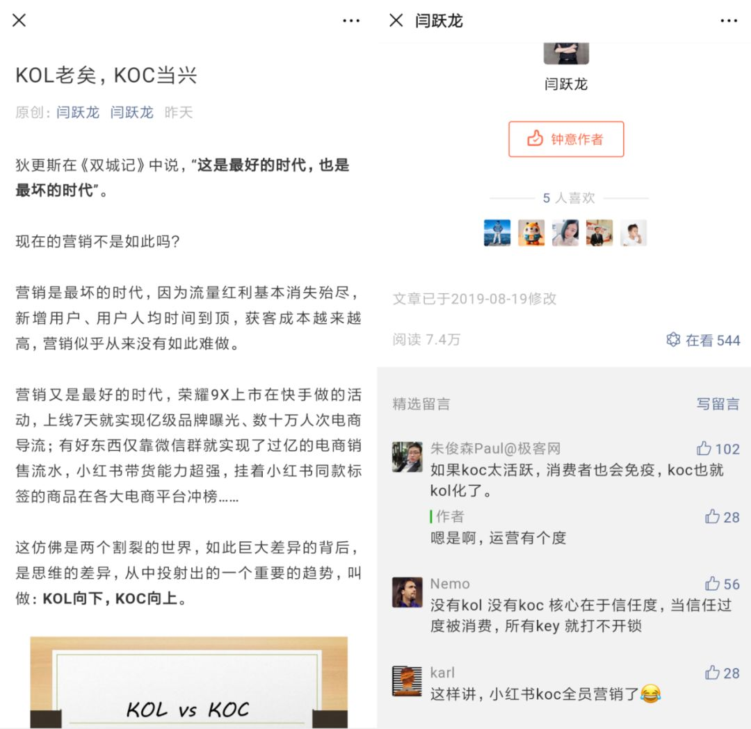 """KOC,没钱甲方的最大谎言""发文3小时破10W+"
