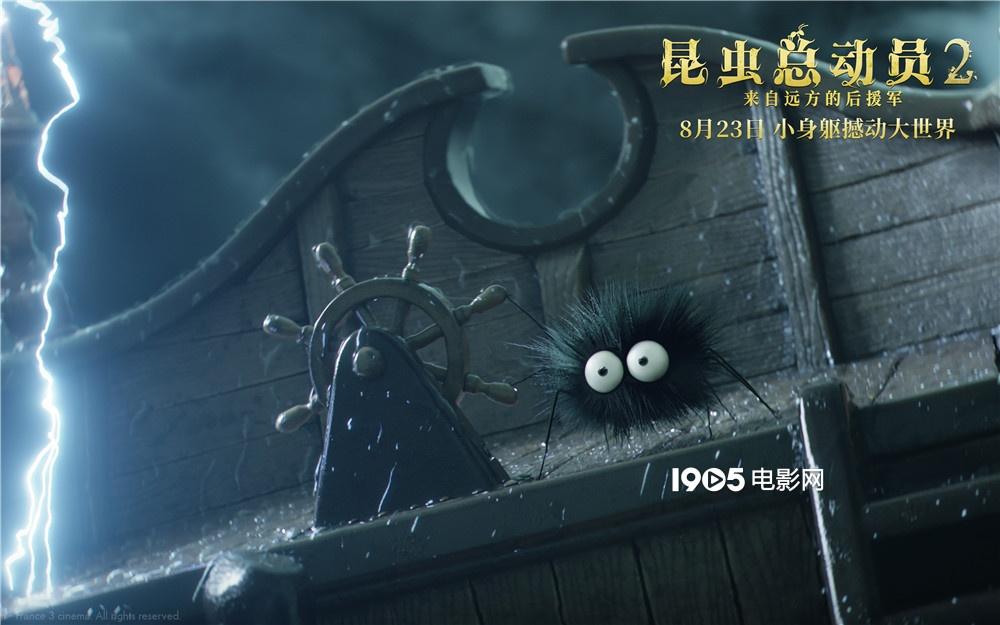 《昆虫总动员2》8月23日上映 萌虫美景治愈一夏