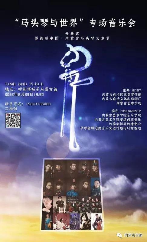 ?剧透 | 首届中国·内蒙古马头琴艺术节……