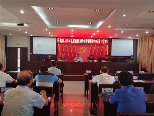 盱眙县官滩镇举办农村人居环境和文明创建业务培训会