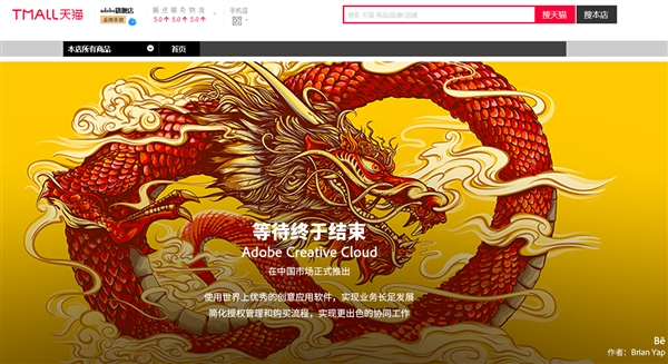 Adobe全球唯一旗舰店落户天猫 正版PS两折/每月74元