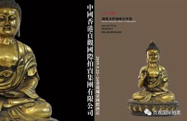 《艺术慈善行》栏目组第四期慈善拍卖会在京圆满落槌