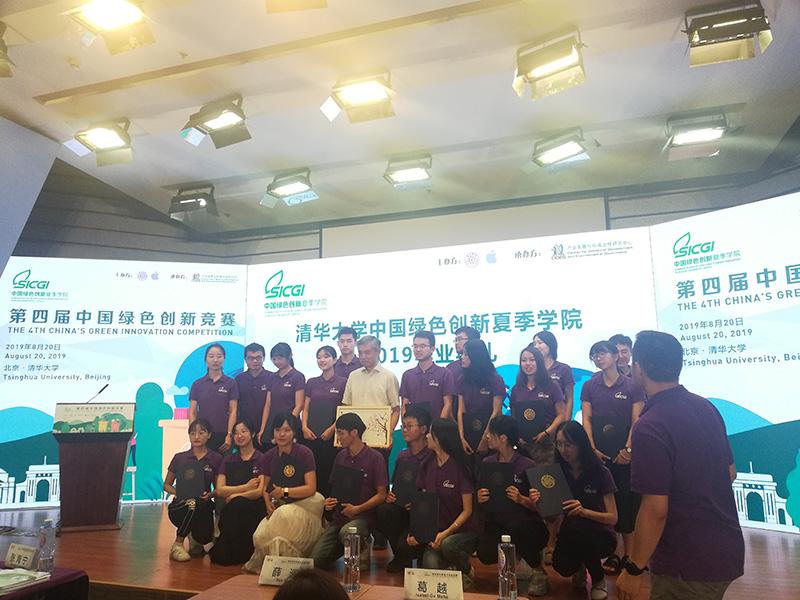 第四屆中國綠色創新競賽舉行,大學生聚焦農莊污水處理_方案