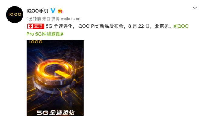 5G+骁龙855 Plus iQOO Pro明日发布