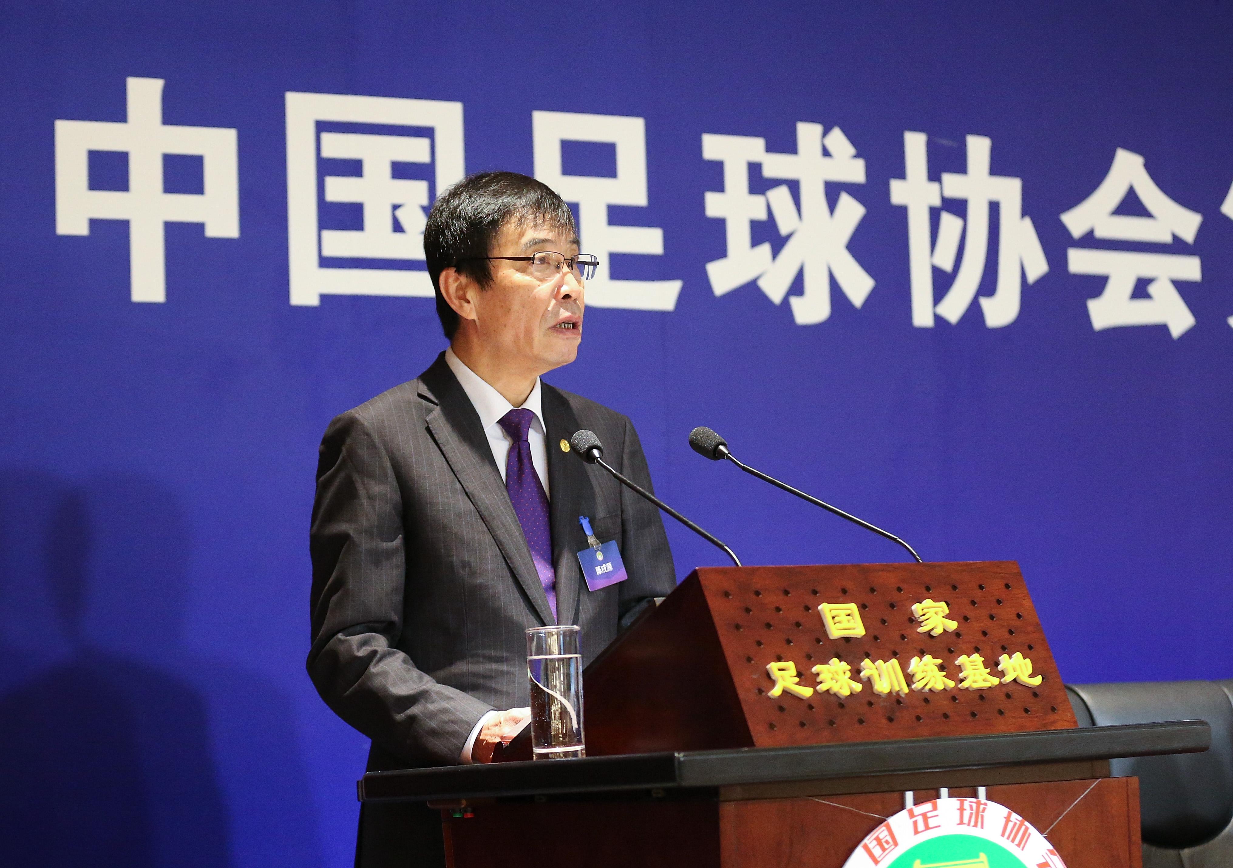 陈戌源当选中国足协新一届主席:男足目标跻身亚洲前列