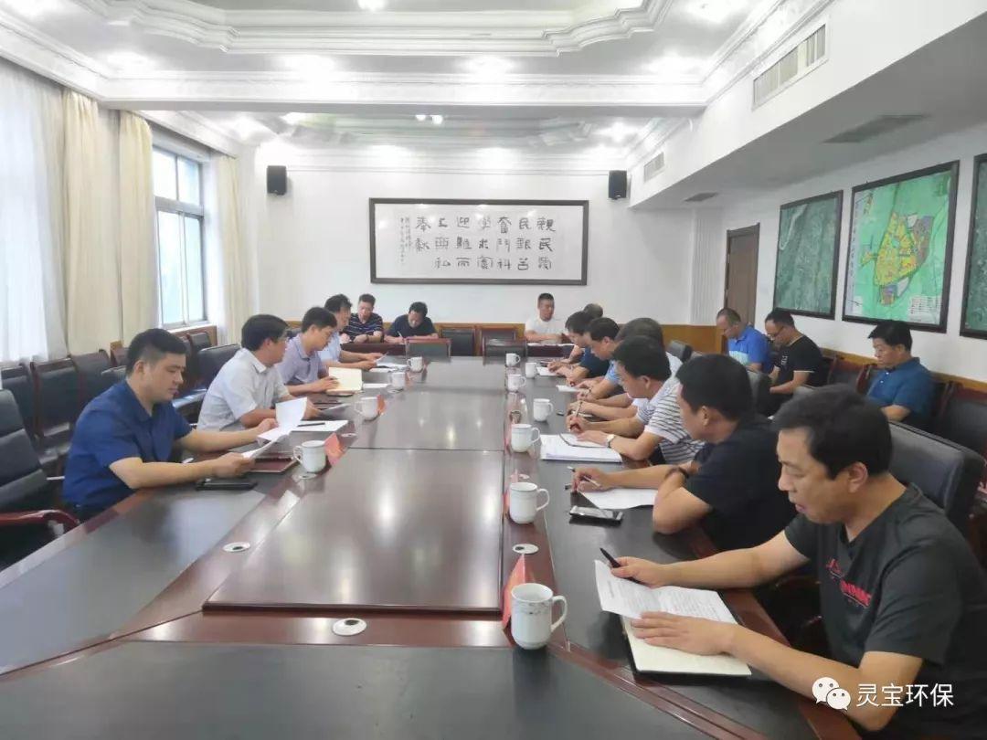 【县市区】灵宝市召开重点区域环境治理专题会
