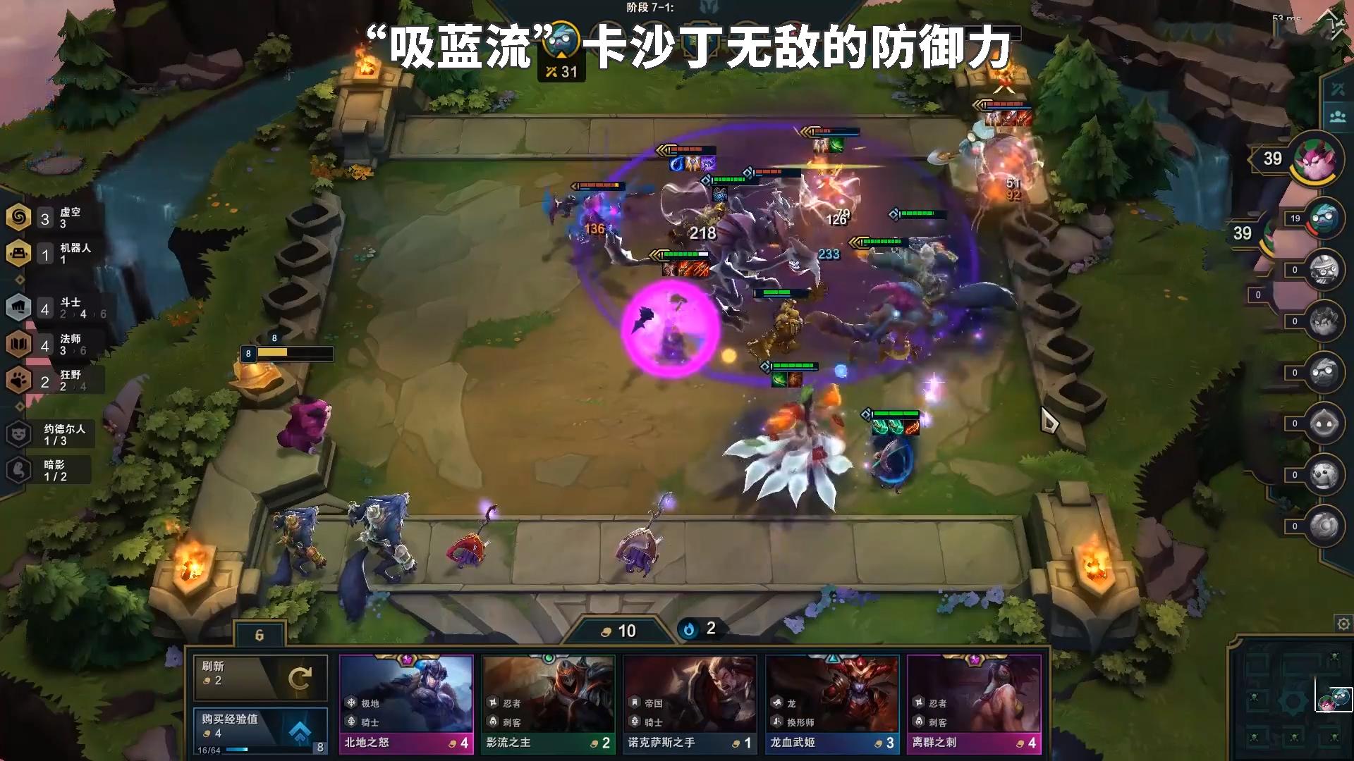 LOL云顶之弈新版本出现 异化 ,阵容过度复杂,玩家 选择困难