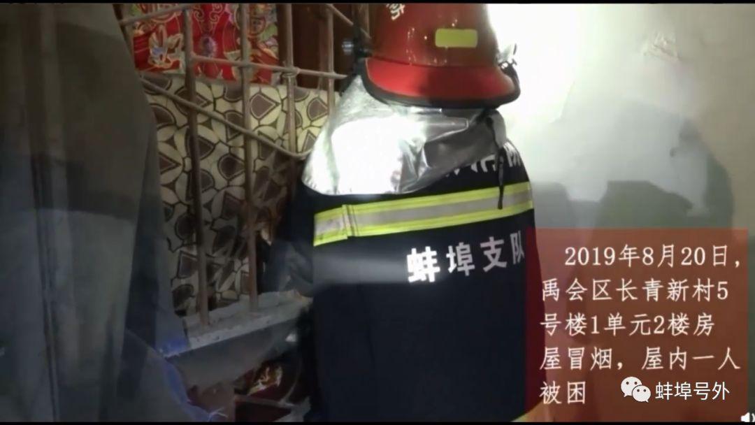 【危急】蚌埠一民房起火,消防在浓烟中抢出一条命!