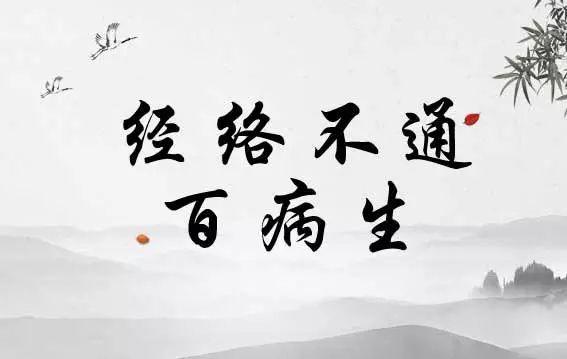 """【中医养生】经络不通老得快,教你些超实用""""疏通方法""""!"""