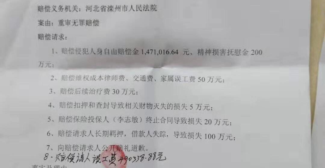 """""""举报红人""""追加国家赔偿至600万,现进入举证"""