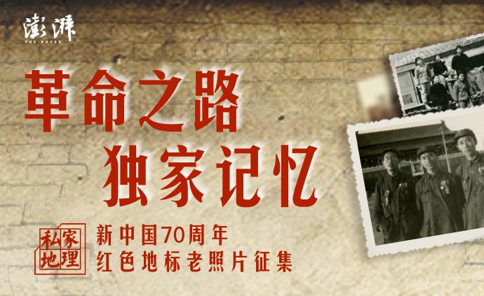 革命之路,独家记忆 新中国成立70周年红色地标老照片征集