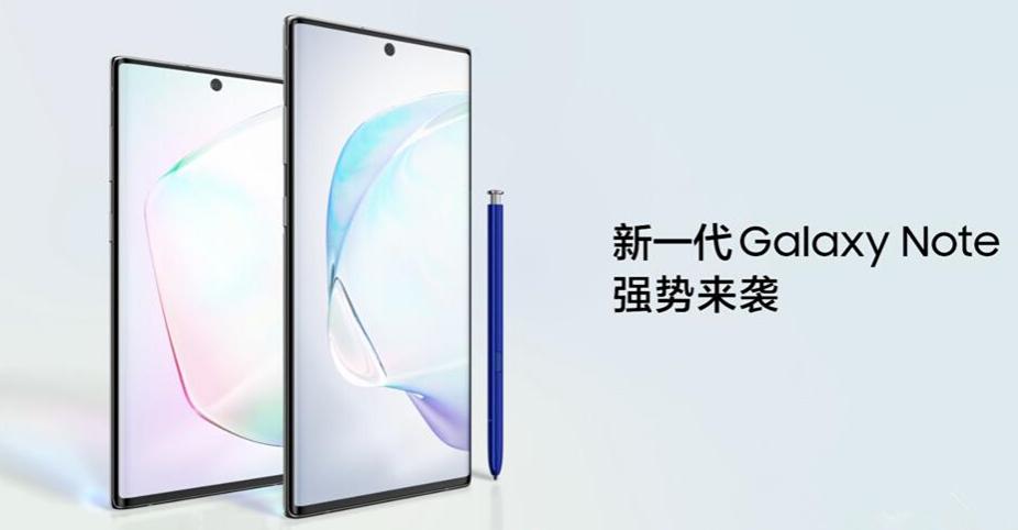 三星欲发力 国行Galaxy Note 10系列与国际版「差别待遇」