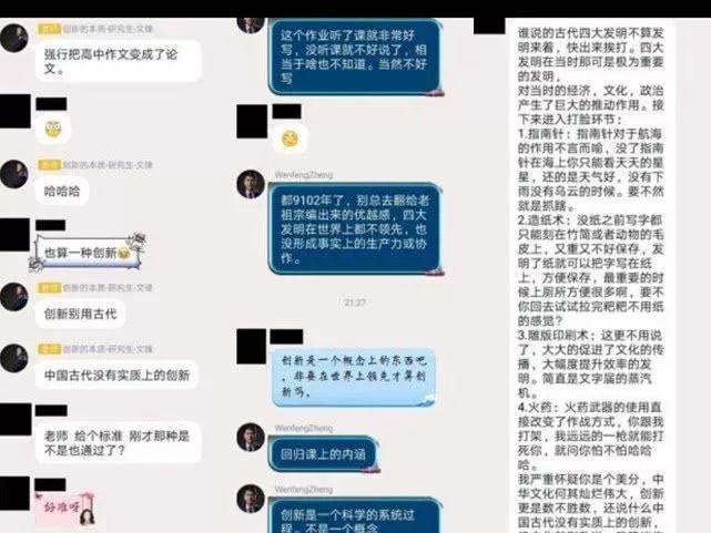 教员抬高四大年夜创造被停课2年! 别喷了, 创新科技才能完成中国梦!