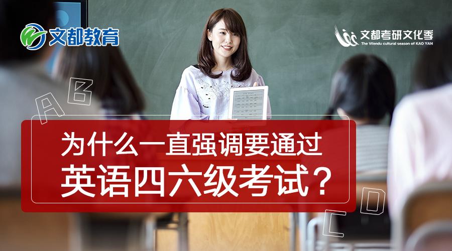 为什么一直强调要通过英语四六级考试?