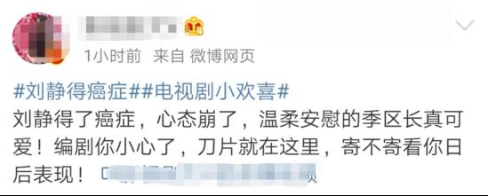 《小欢喜》刘静患癌引泪奔,关于乳腺癌,你得知道的都在这儿!