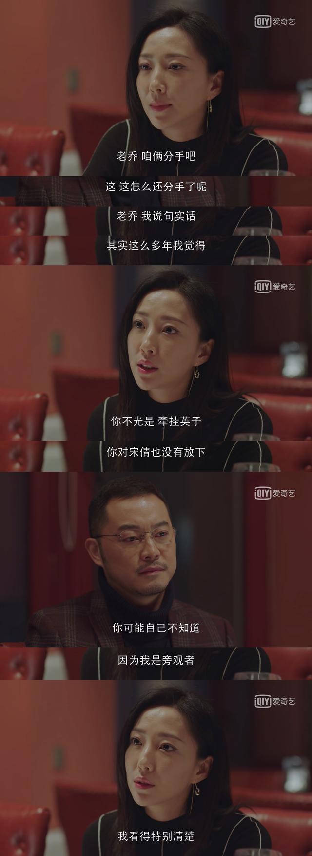 宋倩乔卫东复婚 小欢喜结局如何?