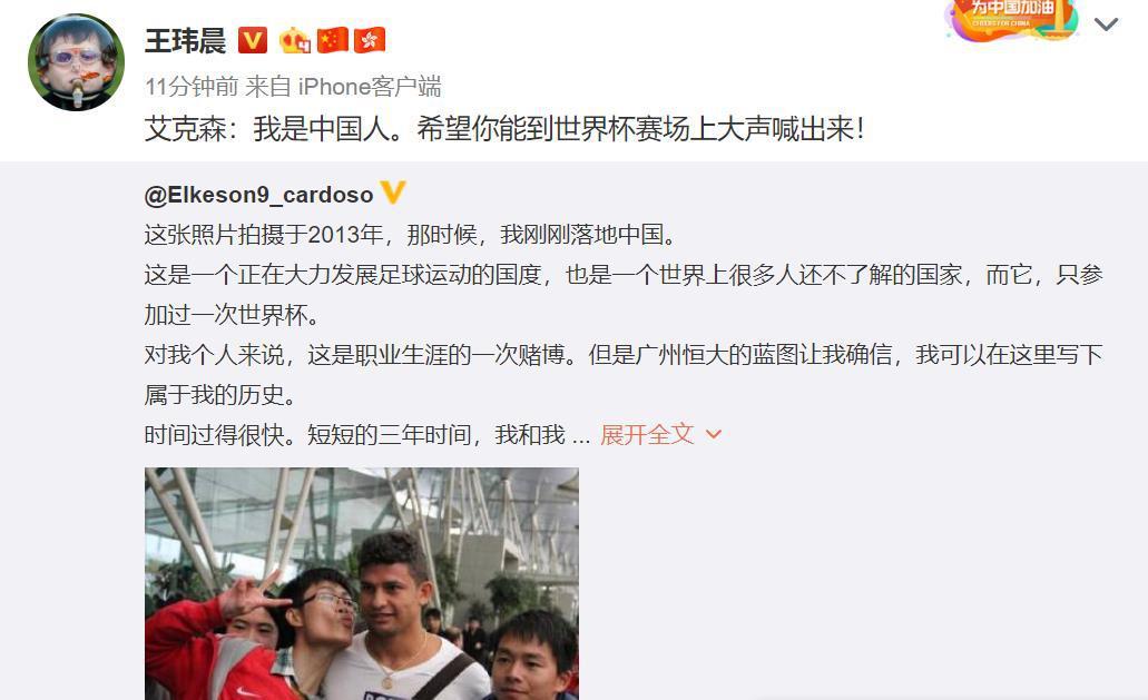 艾克森:我是中国人!体坛周报:希望你在世界杯上喊出这句话