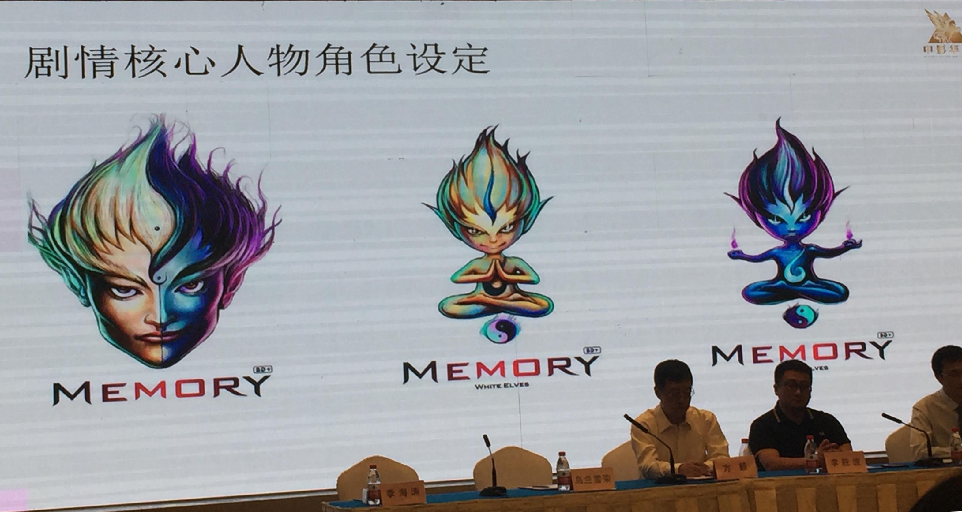 《五维记忆》团队开发布会维权  指《哪吒》涉嫌抄袭