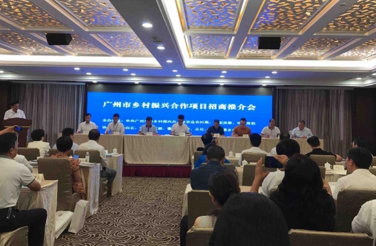 广州推出173个乡村振兴招商合作项目,预期总投资额250亿元