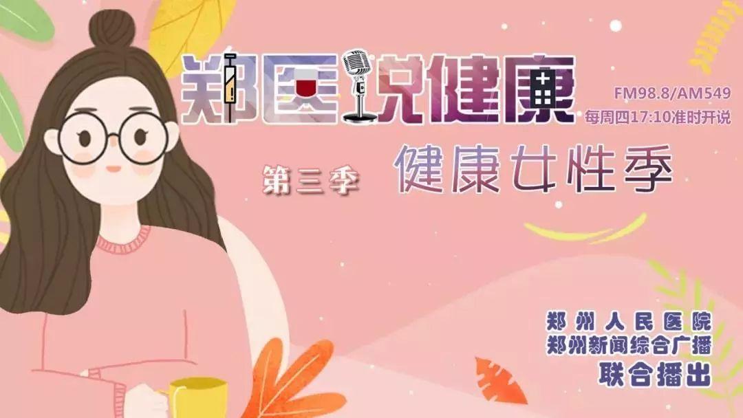 """郑医说健康""""健康女性季"""":乳腺增生症的诊断和治疗"""