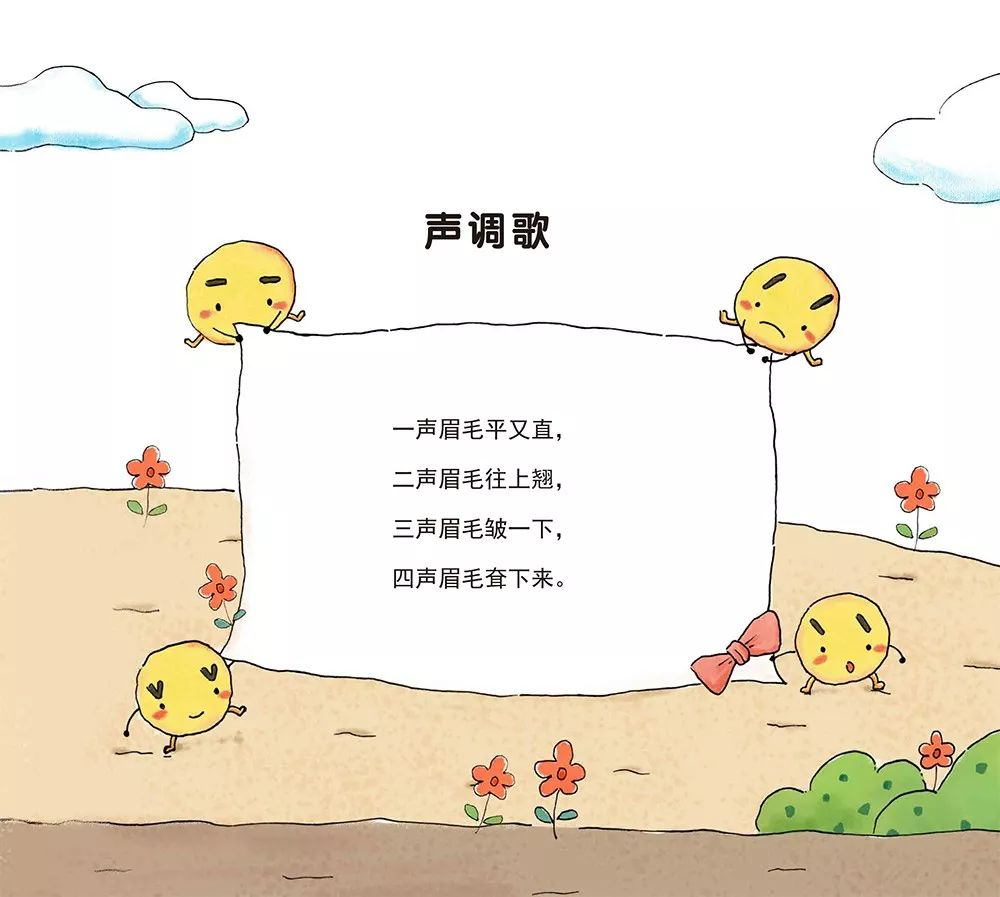 巧虎学拼音-百科