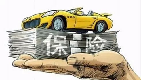 汽车保险基础知识大全