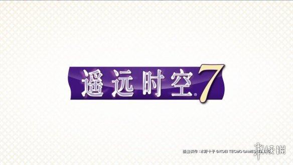 光荣乙女向游戏《遥远时空7》八位男主立绘公开