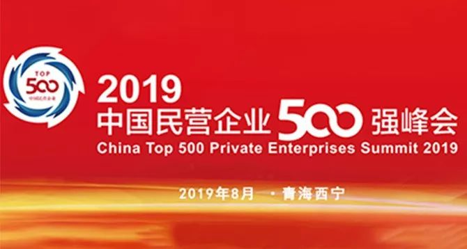 刚刚公布!天津这些企业上榜!请叫我中国民企500强,还有…… 