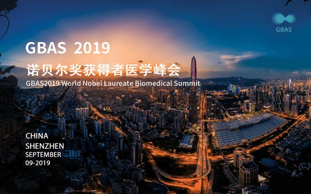GBAS2019诺贝尔奖获得者医学峰会,汇聚湾区发展新动能