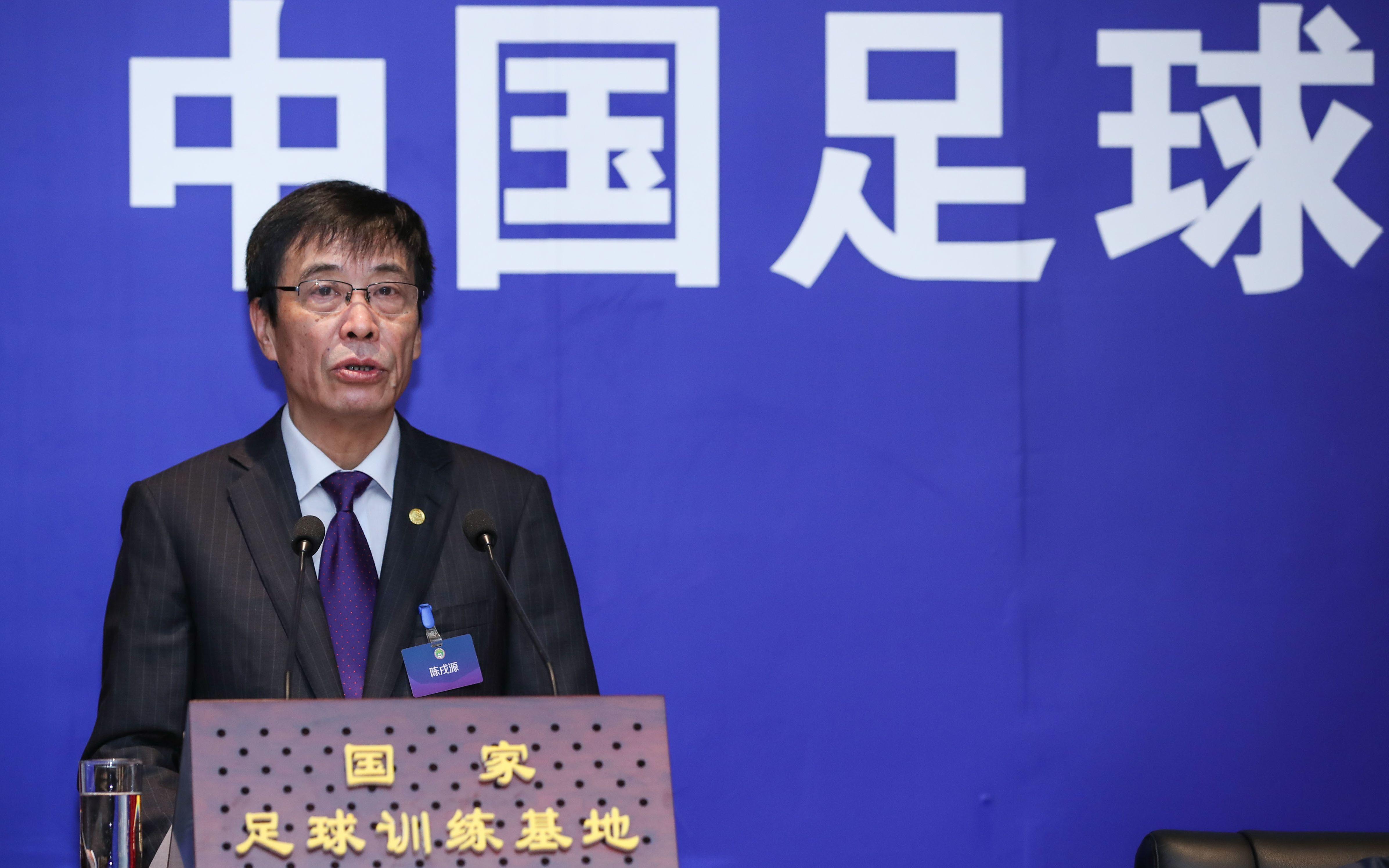 陈戌源当选新一届足协主席,力主建立职业联盟