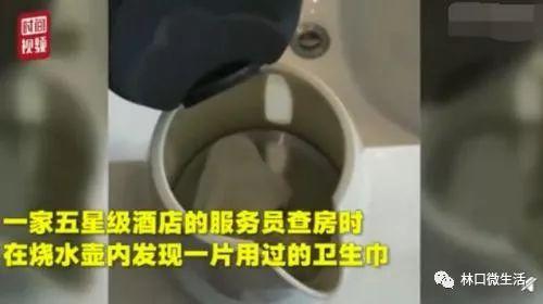 五星酒店烧水壶,现使用过的卫生巾,女住客已经承认是其所为
