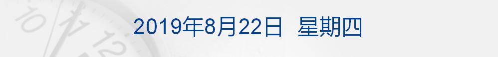 早财经丨科创板开市首月:自然人投资者交易占比89%;9月15日至10月2日,寄北京邮件须经X光机安检;任正非:接下来要把惰怠员工换掉_香港特区政府