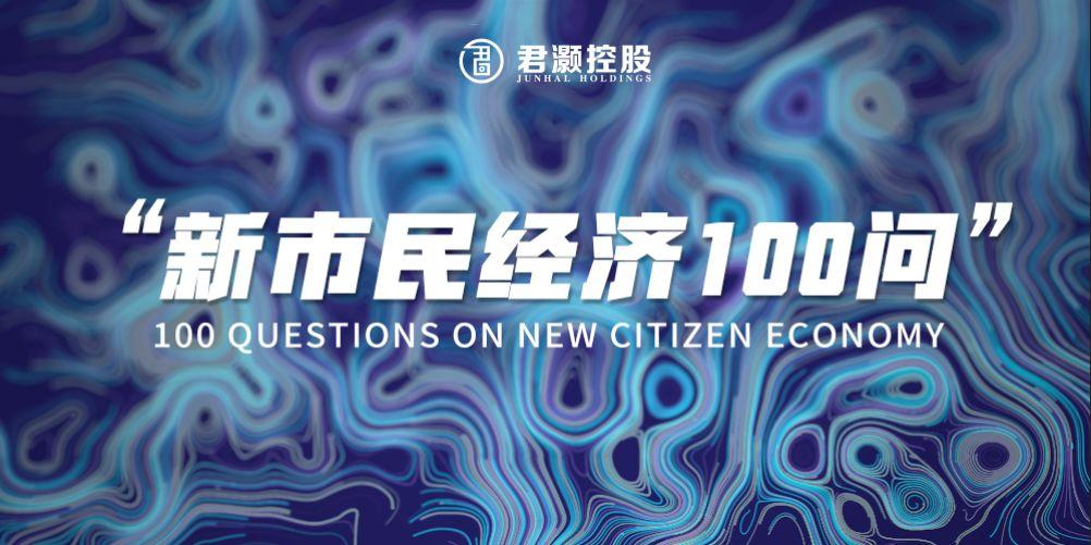 【新市民经济100问】为什么中国会爆发新市民市场这样的机会? 03期