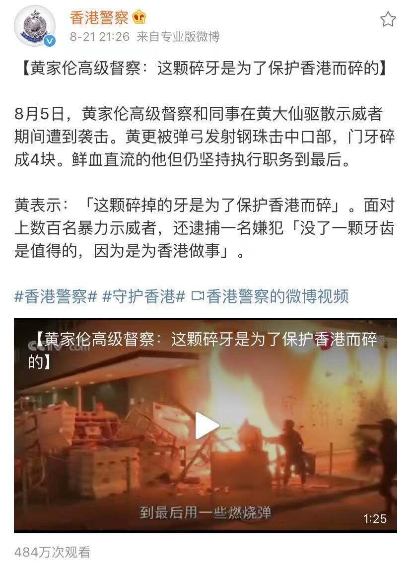 时隔两个多月,@香港警察再发声!网友刷屏的两个字燃爆了.....