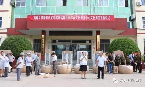 【新时代文明实践】高峰头镇举行文化用品发放仪式