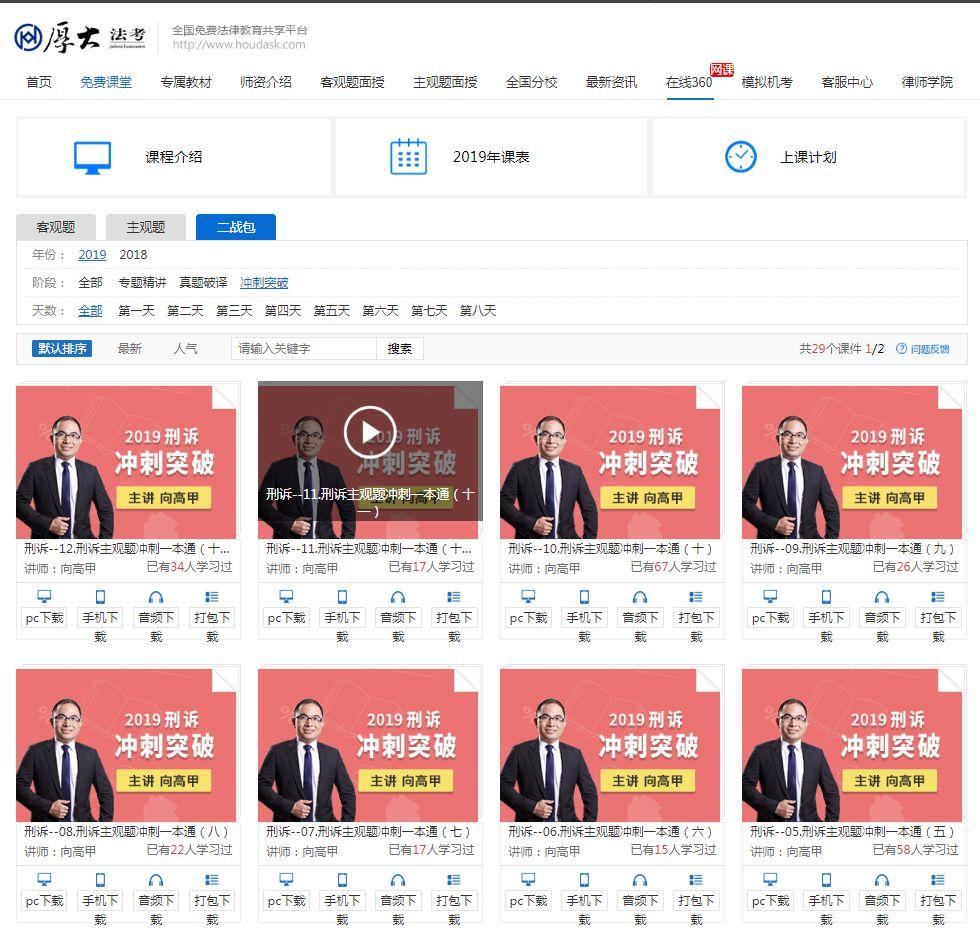 今日更新——向高甲讲刑诉法(主观题冲刺突破阶段)