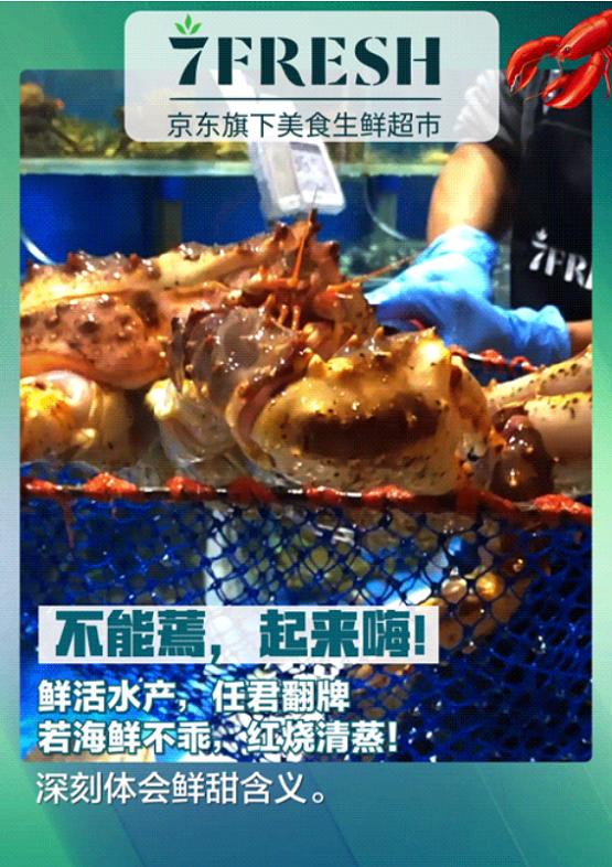 足斤足两,价保全年,京东生鲜升级五大品质保障,开启秋日大闸蟹狂欢盛典