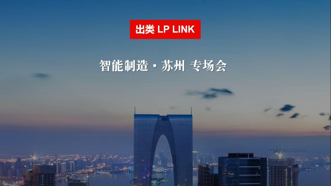 出类LP调研:机构LP如何看待智能制造基金?