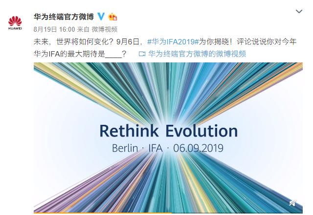 华为携重磅产品列席IFA 2019,下一代麒麟芯片强势来袭?