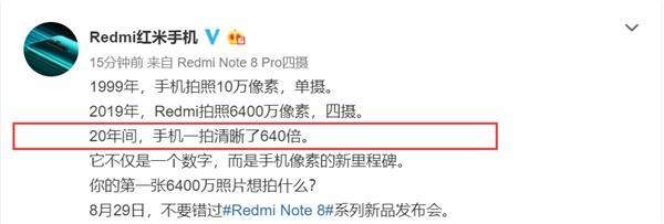 红米Note 8系列首发6400万像素:20年间手机拍照清晰了640倍