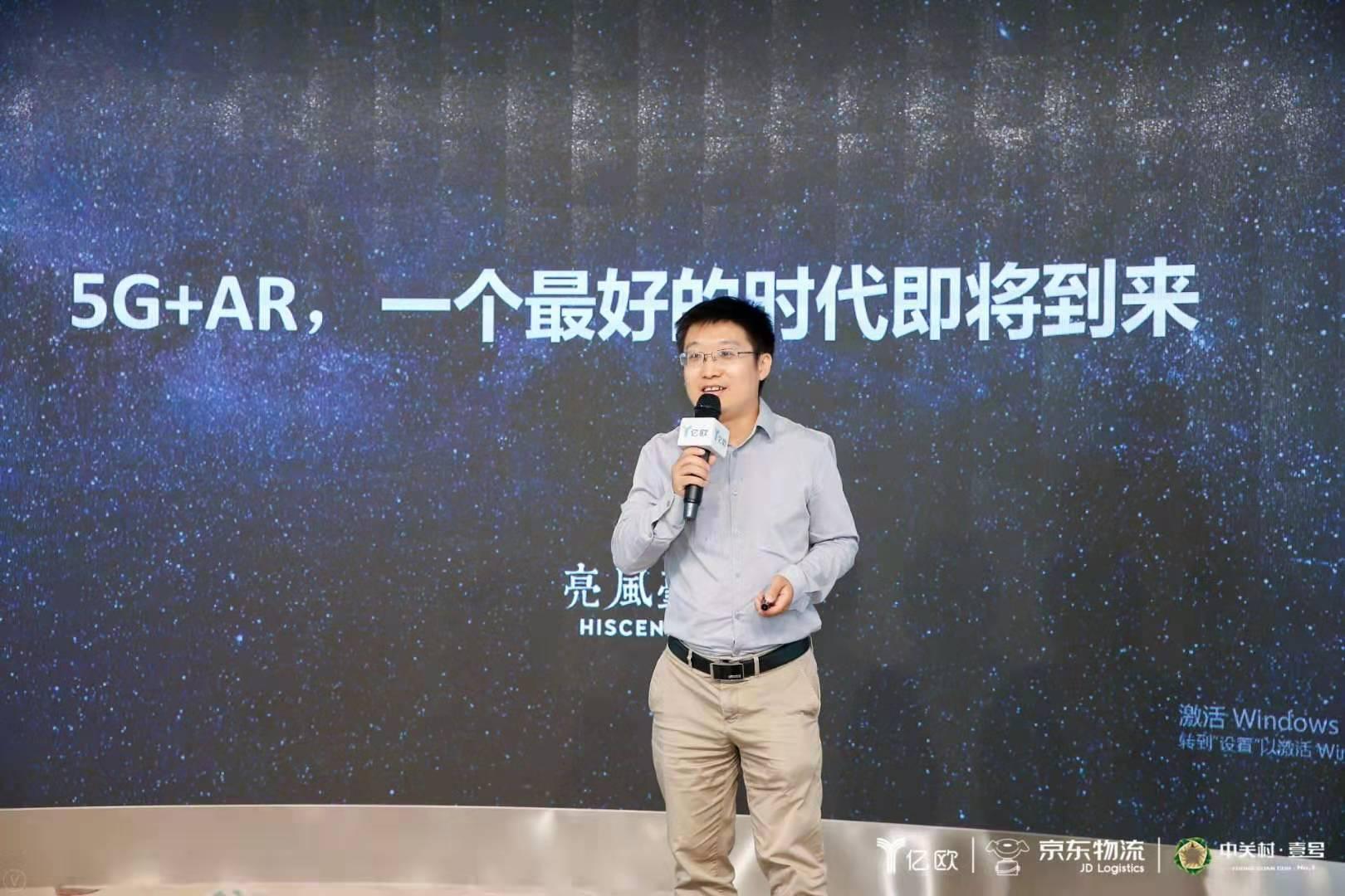 """亮风台副总经理吴仑:AR使人重新""""站立"""",未来人机交互更以人为中心"""