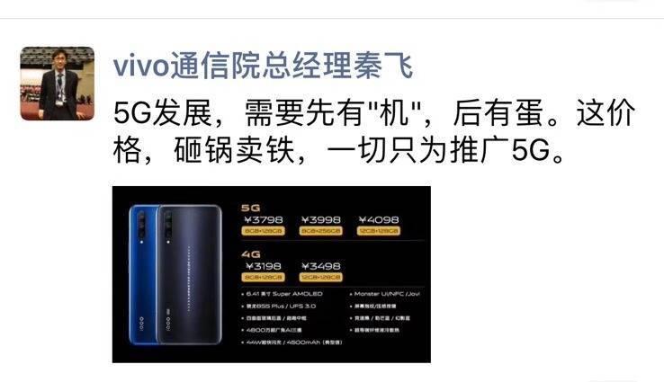 5G手机价格快速下探 vivo子品牌iQOO发5G手机售价3798元